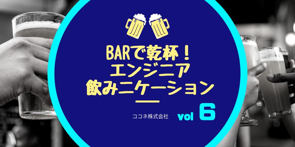 BARで乾杯!エンジニア飲みニケーションvol6