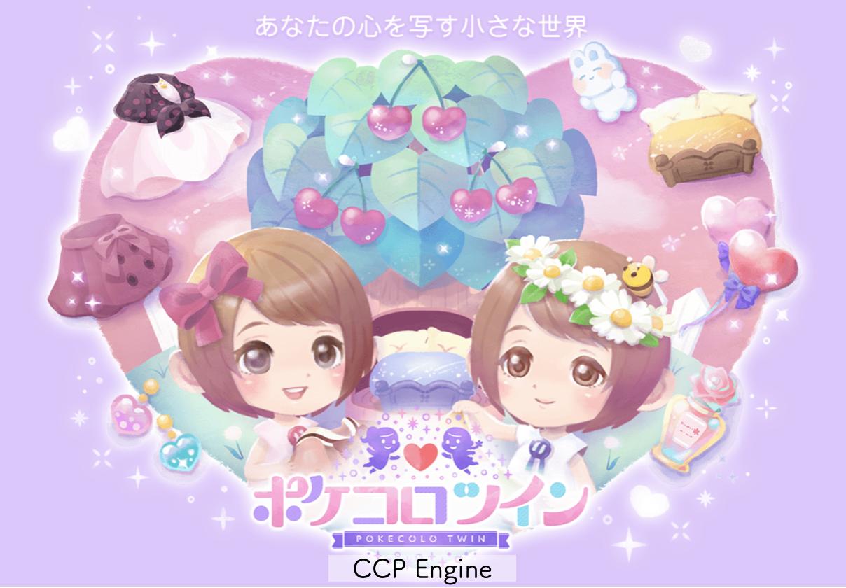 ポケコロツインを支える新CCP Engineの紹介