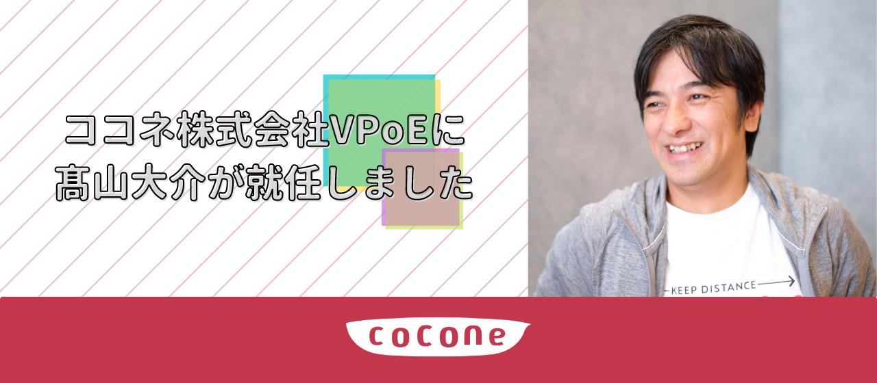 ココネ株式会社VPoEに髙山大介が就任しました