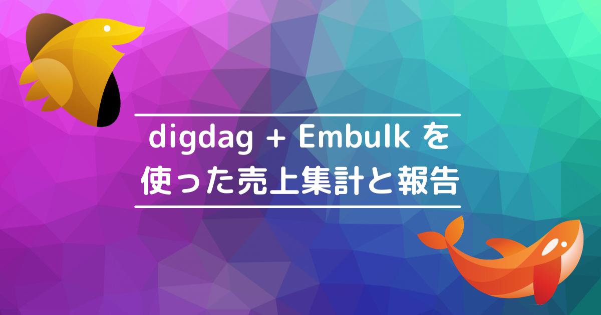 Digdag + Embulk を使った売上集計と報告