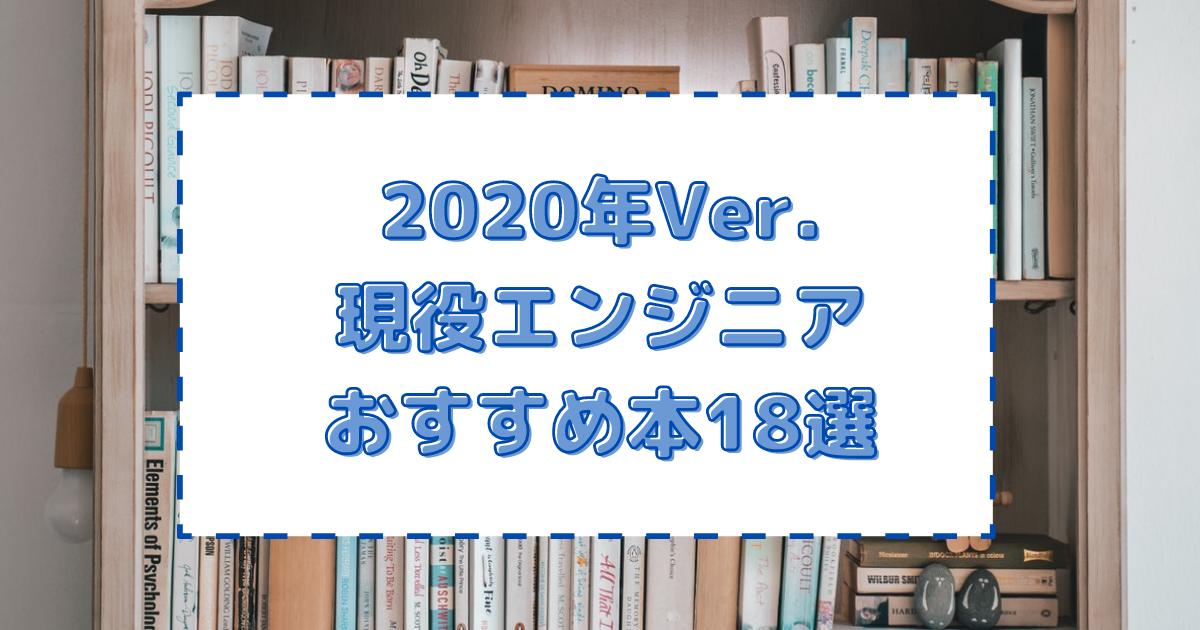 【2020年版】ココネ現役エンジニアが読んだ書籍18選