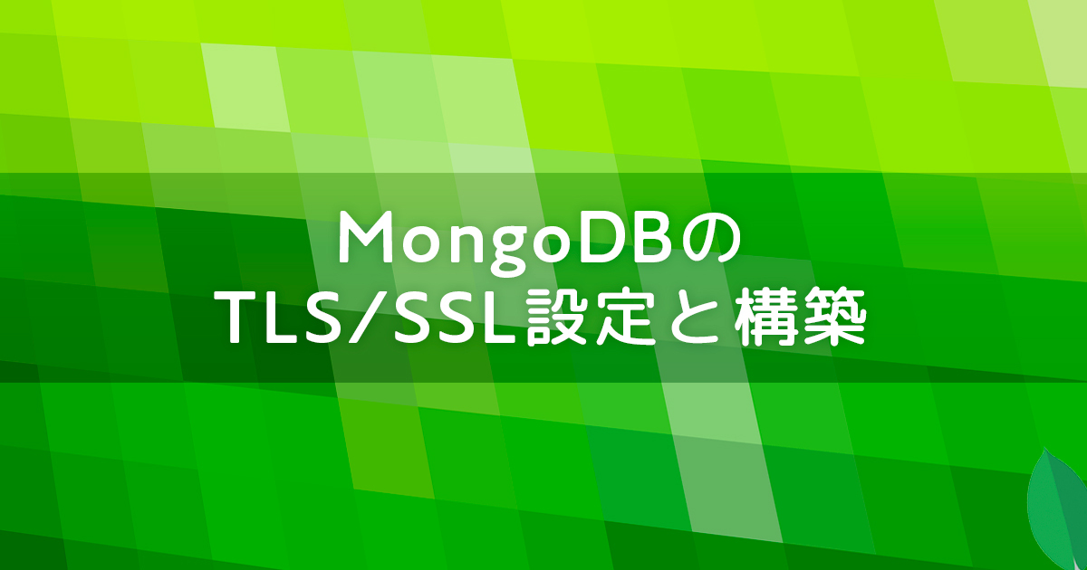 MongoDBのTLS/SSL設定と構築