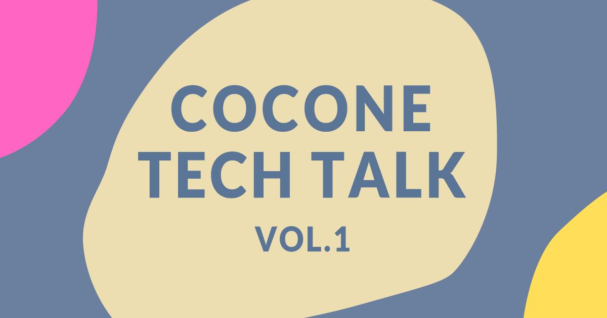 【第 1 回 cocone tech talk・後編】大規模リファクタリング〜100万行超えのスパゲッティコードからリファクタリングする際やるべき9項目〜【イベントレポート】