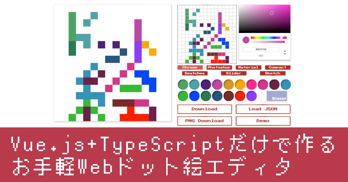 Vue.js + TypeScript だけで作るお手軽Webドット絵エディタ