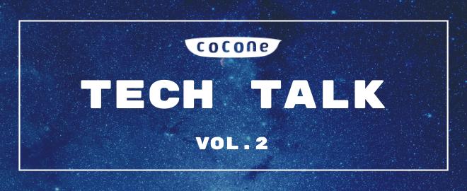 【オンライン開催】5月27日(木) cocone TECH TALK VOL.2