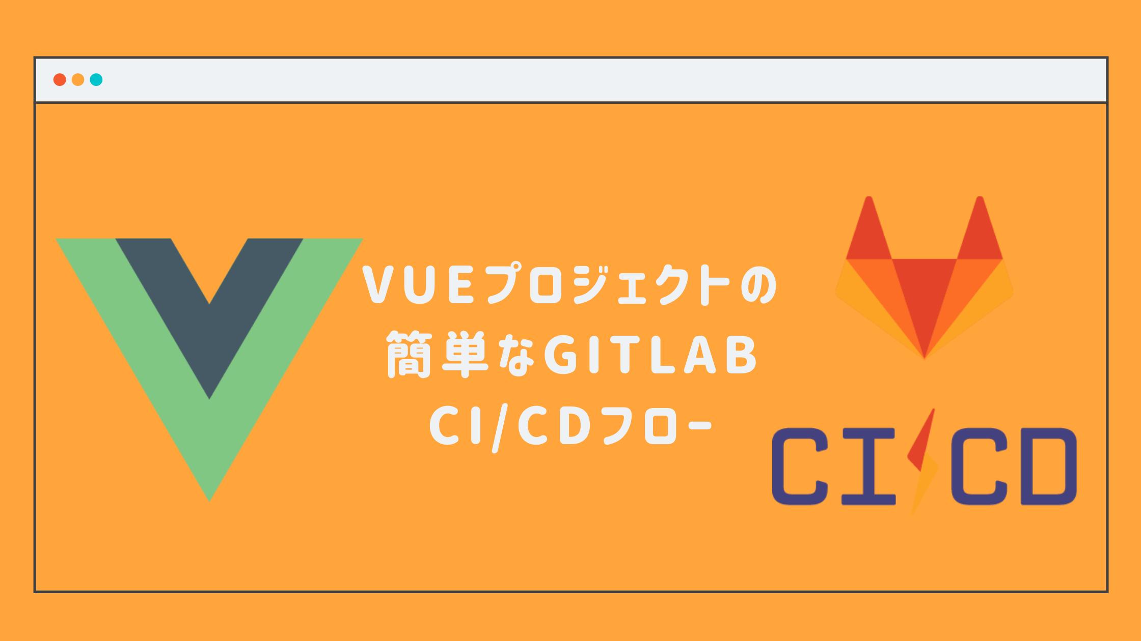 Vueプロジェクトの簡単なGitLab CI/CDフロー