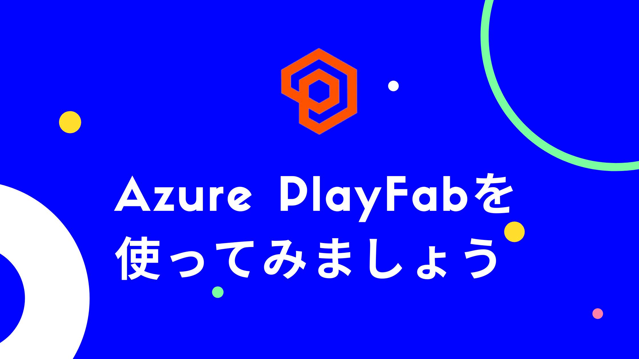 Azure PlayFabを使ってみましょう