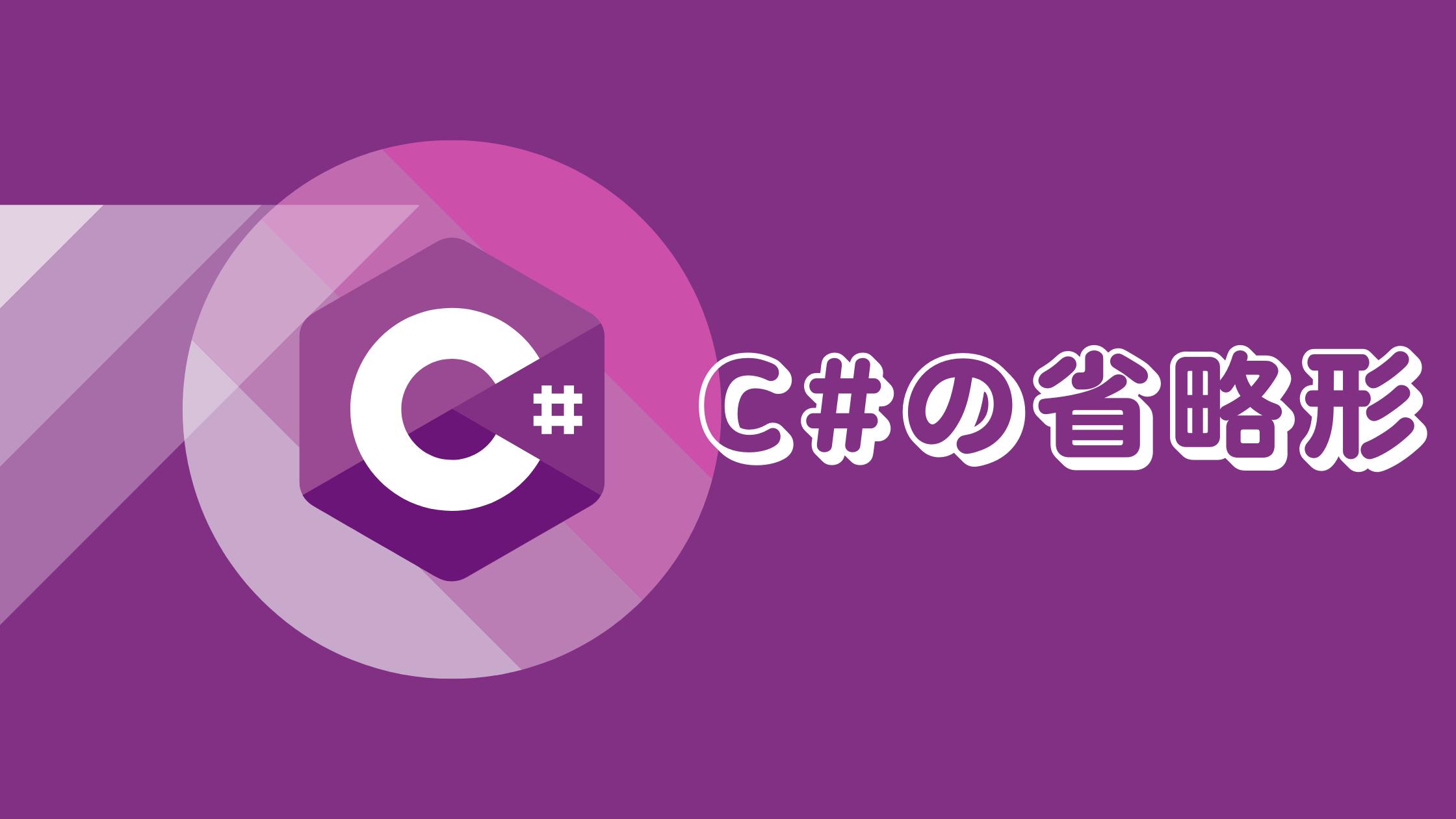 C#の省略形