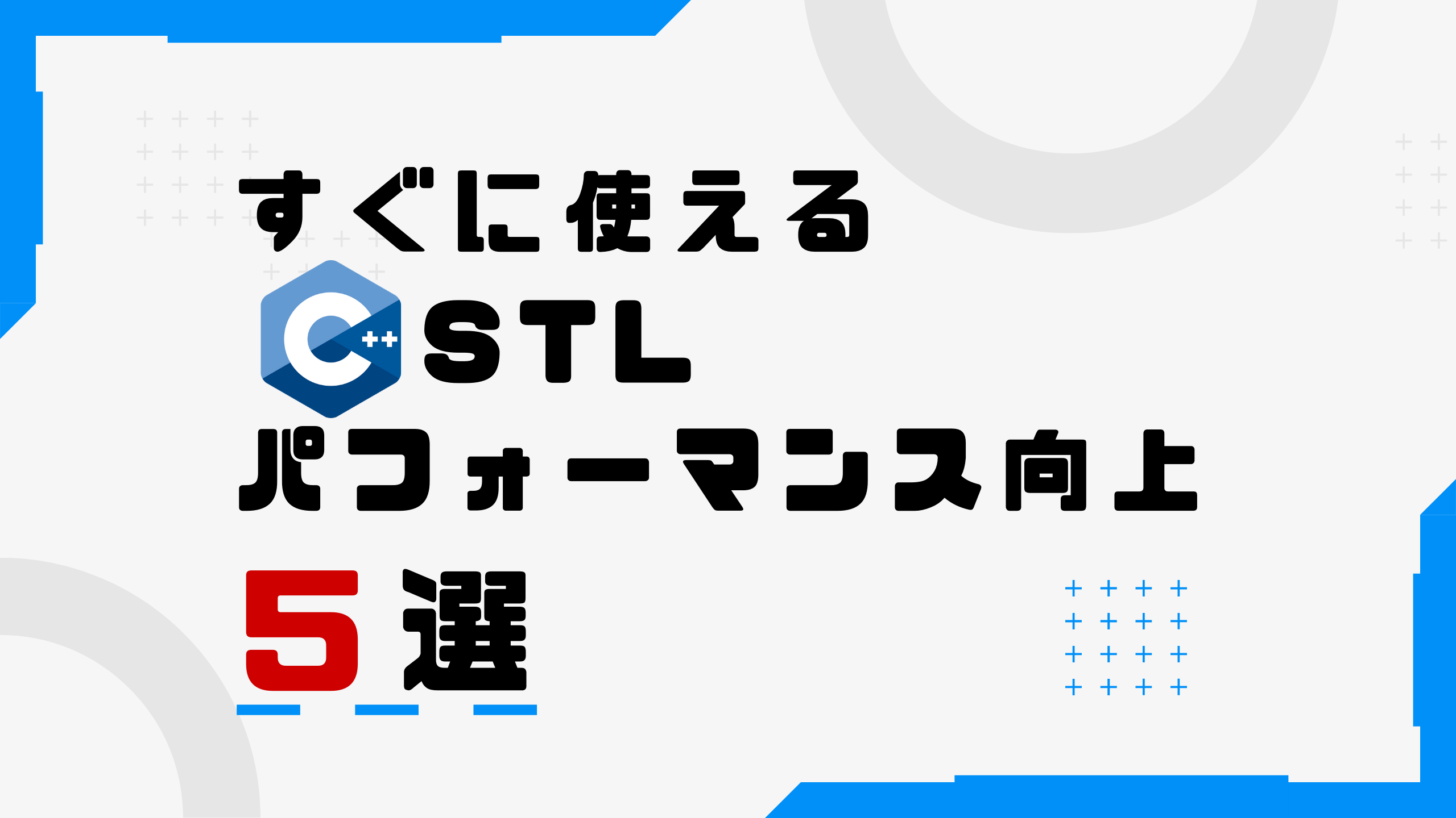 C++ STLのパフォーマンスの向上 5選